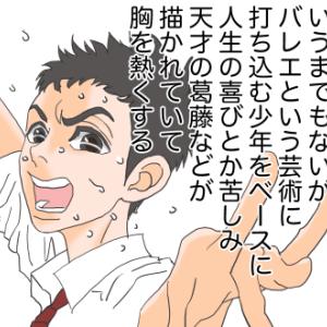 世の中には面白い漫画が多すぎる問題〜ダンスダンスダンスール編①