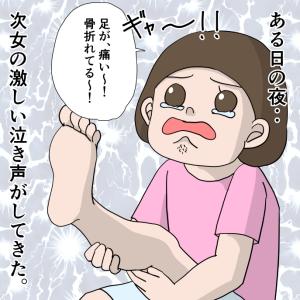 足が痛い娘〜成長痛なのかな?