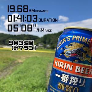 【ガチ検証:第5~7走目】ガーミンコーチのトレーニングプランを使い、5キロランの目標タイム達成ができるのか?