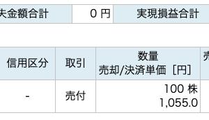 【4月20日トレード報告】願えば叶う??