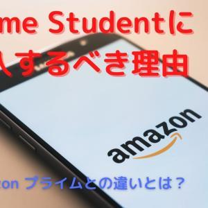 Prime Student とAmazonプライムの違いは何?学生が絶対にPrime Student を使うべき理由。