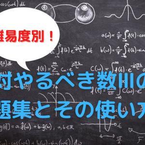 【理系受験生必見】現役医学生が実際に使っていた数学の参考書とその使い方〈数Ⅲ編〉