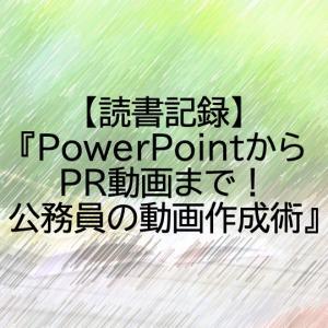 【読書記録】『PowerPointからPR動画まで!公務員の動画作成術』