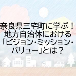 奈良県三宅町に学ぶ!地方自治体における「ビジョン・ミッション・バリュー」とは?