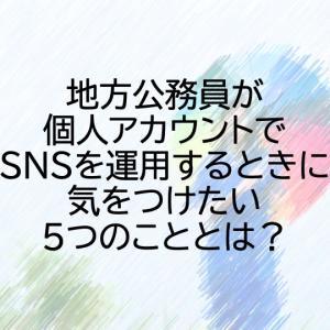 地方公務員が個人アカウントでSNSを運用するときに気をつけたい5つのこととは?