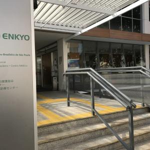ENKYO(リベルダージ医療センター)でのPCR検査が、ものすごく痛かった件(サンパウロ)