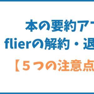 【flierの解約・退会方法】手続き前の注意点5つも合わせて解説