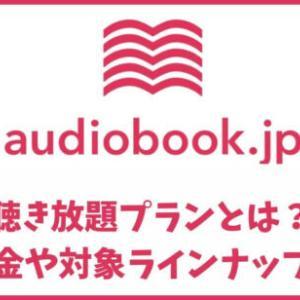 audiobook.jpの聴き放題プランとは?月額料金や対象ラインナップを解説