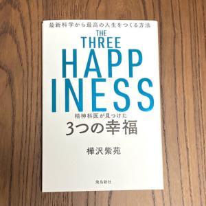 『精神科医が見つけた3つの幸福(樺沢紫苑)』を読んでわかった幸せを手に入れる方法