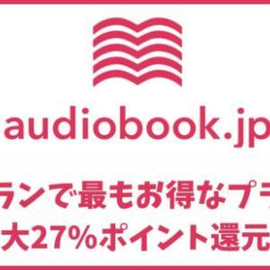 audiobook.jp月額プランで最もお得なプランは?最大27%ポイント還元!