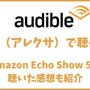 Audibleをアレクサ(Amazon Echo Show 5)で聴く方法