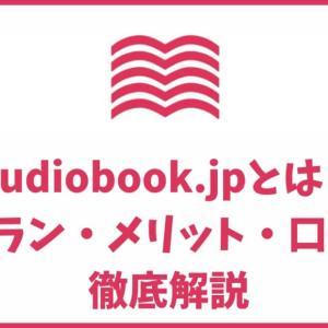 【徹底解説】audiobook.jpとは?料金プラン・メリット・口コミなど紹介