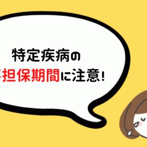 【医療保険への加入時】特定疾病の不担保期間に注意!