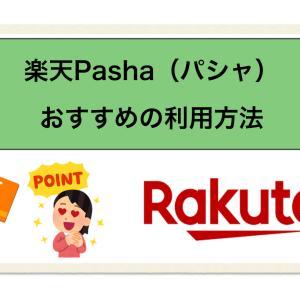 楽天Pasha(パシャ)のおすすめ利用方法|SPUアップのための後付け!