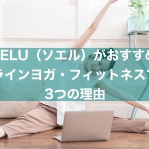 SOELU(ソエル)がおすすめのオンラインヨガ・フィットネスである3つの理由