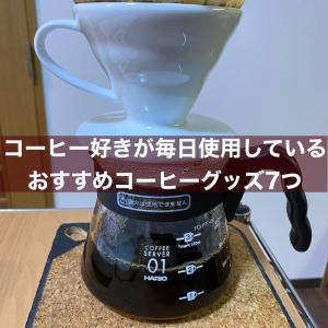 コーヒー好きが毎日使っているおすすめコーヒーグッズ7つ
