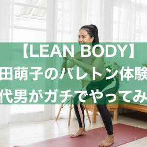 【LEAN BODY】福田萌子のバレトン体験談|30代男がガチでやってみた
