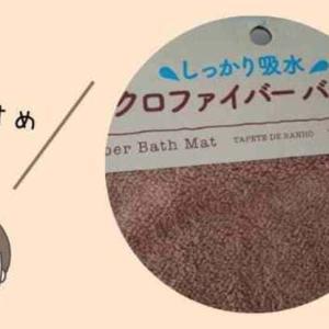 【おすすめ】安いバスマットといえばやっぱり100均(ダイソー)お風呂上がりが快適です