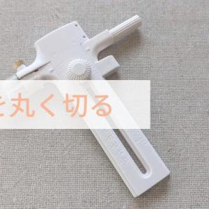 【100均】紙を丸く切るダイソーのコンパスカッター「替刃」はオルファが使えます