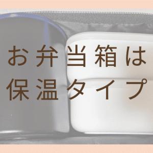 高校生のお弁当箱は保温タイプ:ご飯を冷まさなくていいのは最高
