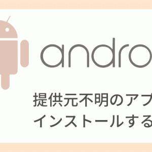 【Android】提供元不明のアプリをダウンロードしてインストールする方法を簡単に説明します