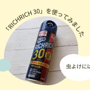 最強の虫よけスプレー「RICHRICH30」の使用レビュー「良い点」「ちょっと残念な点」