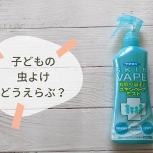 子どもの虫よけスプレーの選びかた「虫よけ効果の高いもの」「香りがいいもの」
