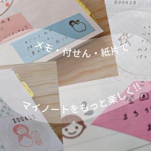 付せん・メモ・紙片を使ってマイノート(ライフログ)を楽しむ