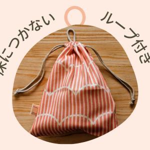 【小学生の給食袋が教室の床につく】ひもの長さを調整するよりループ付きがおすすめ