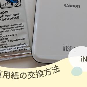 【iNSPiC】インスピックの写真用紙の交換方法