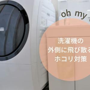 ドラム式洗濯乾燥機のまわり(外側)に飛び散るホコリ対策3つ