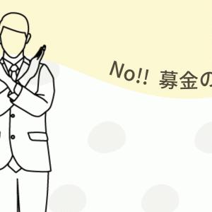 【体験談】町内会で集める「赤い羽根共同募金」を断るおじさん!! ……いいじゃん!!