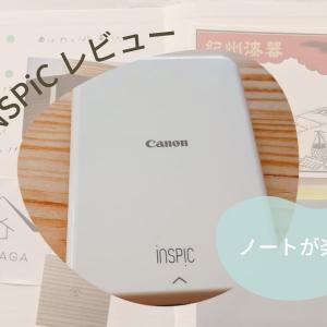 【iNSPiC(インスピック)レビュー】中身・メリット・デメリット・楽しみかたの紹介