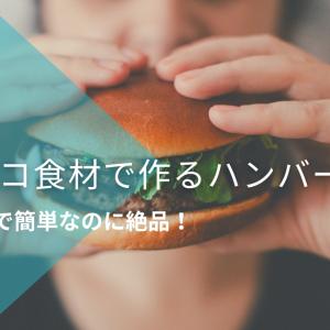 【グルメ】焼くだけ簡単!コストコ食材を使った家で作る絶品ハンバーガー!