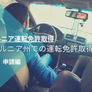【カリフォルニア運転免許】カリフォルニア州での運転免許取得方法(必要書類準備~申請)