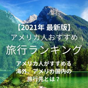 2021年版/ アメリカ人が勧める旅行先ランキング