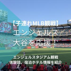 子連れ旅行記 MLB観戦/ 大谷翔平を見に、エンゼルスタジアムに行ってきた