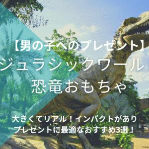 """""""ジュラシックワールド 恐竜おもちゃ""""おすすめ3選/ 大きくてリアル!インパクトがありプレゼントに最適!"""