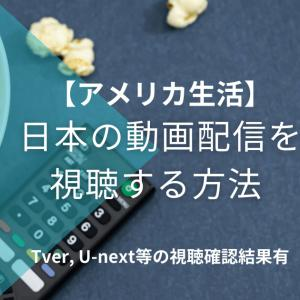 【VPN】アメリカから日本の動画配信を視聴する方法 (Tver, U-next等の視聴確認結果有)