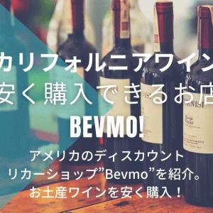 """お土産ワインは""""Bevmo""""で安く購入!アメリカのディスカウントリカーショップ"""