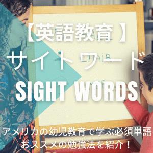 英語教育 サイトワード/ アメリカの幼児教育で必ず学ぶ必須単語(Sight Words)