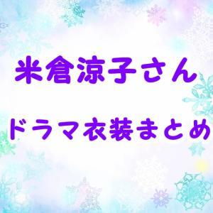 米倉涼子【ドクターX】ドラマ衣装!イヤリングやスカートの服をチェック
