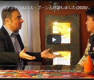 【話題】レバノンでカルロス・ゴーンと対談しました(2020/3/6)<ホリエモンチャンネル>