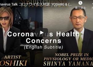 【3/18 コロナウイルス対談】YOSHIKI &山中伸弥教授(ノーベル生理学・医学賞)