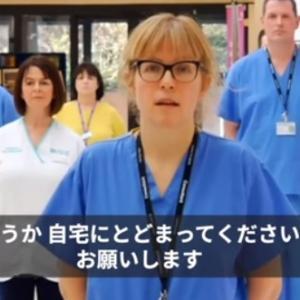 【新型コロナウイルス】命を救うため「家から出ないで」 イギリスの医師ら、動画で呼びかけ BBC