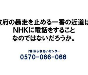 【YouTube LIVE】 国会中継 予算委員会 2020年3月26日(木)午前 【NHK放送しなさい!】