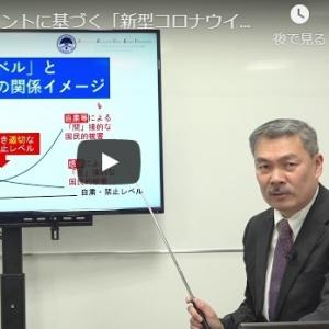 【YouTube】リスク・マネジメントに基づく「新型コロナウイルス対策」の提案【京都大学 藤井聡教授】