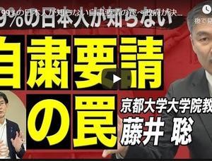 【重要】99%の日本人が知らない自粛要請の罠〜政府が決して言わないもう1つのリスクとは?
