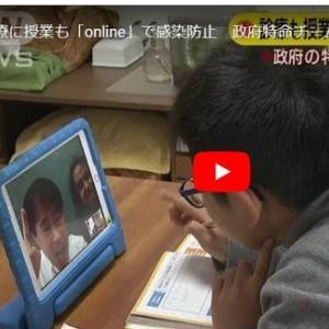 【ANN News】診療に授業も「online」で感染防止 政府特命チーム(20/04/02)