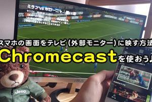 【スマートライフ】スマホのネット動画(YouTube、GYAO、AbemaTV)を、テレビ(大画面)で見よう!